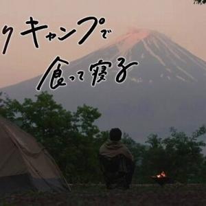 #ひとりキャンプで食って寝る 金曜夜0:52 #テレ東 #三浦貴大 #夏帆 #渋川清彦
