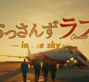 #おっさんずラブ-in the sky- 土曜夜11:15 #テレ朝 #田中圭 #吉田鋼太郎 #千葉雄大