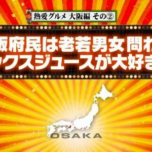 たしかに大阪にはジューススタンドが多い