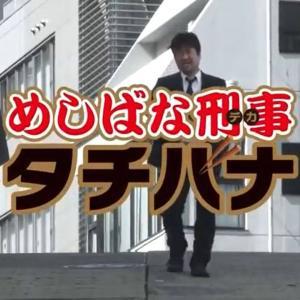 めしばな刑事 タチバナ:テレビ東京