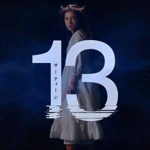 #13 #生還と軋轢 #東海テレビ #桜庭ななみ #青柳翔