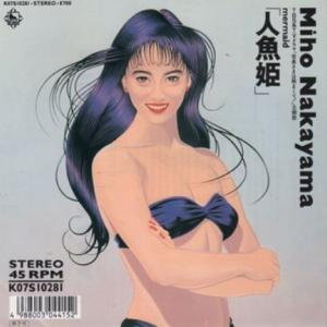 中山美穂 「人魚姫 mermaid」
