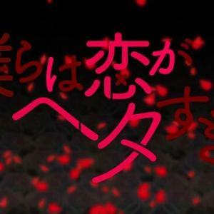 僕らは恋がヘタすぎる 第1話 川島海荷×白洲迅♡ちょっとHな恋がヘタすぎるオトナの恋模様! ABCテレビ 10月25日(日)放送分