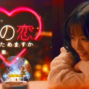 この恋あたためますか 第2話 TBS 10月27日(火)放送分