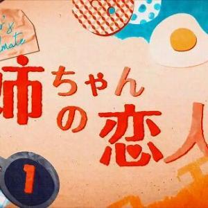 姉ちゃんの恋人 #1 肝っ玉姉ちゃんが訳アリ男に恋をした! 関西テレビ 10月27日(火)放送分
