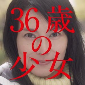 35歳の少女 #10(最終話) 日テレ 12月12日(土)放送分