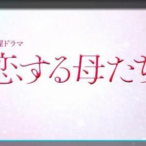 恋する母たち 最終話 TBS 12月18日(金)放送分