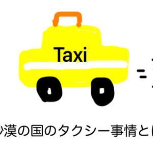 海外のタクシー事情。砂漠の国の場合。
