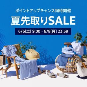 土曜から。日本のAmazonで夏先取りSALE!