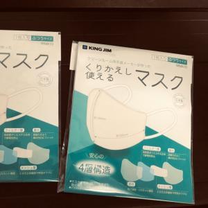 両親の為に日本製の繰り返し使えるマスクを買った話