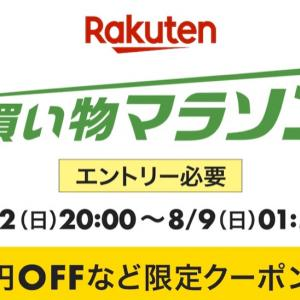 【楽天市場】8月お買い物マラソン開催中!欲しい物リスト&妄想お買い物