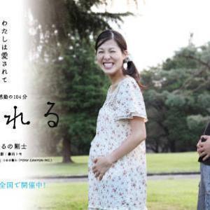 最終話【結婚と高齢出産】出産は心臓に悪いって、それ周囲がね。ドキュメンタリー映画『うまれる』