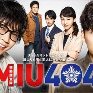 ドラマ『MIU404』の綾野剛さんと星野源さんにハマってる!。使い古された警官ドラマなのに新鮮なんです