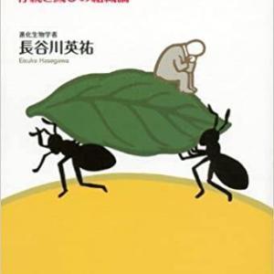 人は働くのが好きな生き物なんだ。新書『働くアリに幸せを』