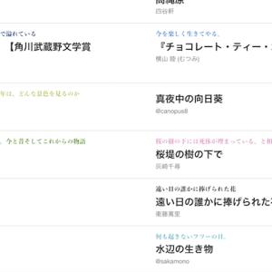 私の短編が角川武蔵野文学賞の中間発表(最終候補)に残っていました💗