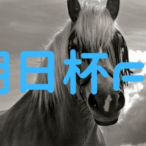 朝日杯はサリオスではない馬で儲けるチャンス!!