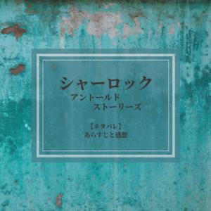 シャーロック 2話【ネタバレ】あらすじと感想