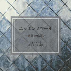ニッポンノワールー刑事Yの反乱ー 5話【ネタバレあり】あらすじと感想と考察