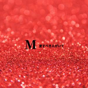 『M 愛すべき人がいて』 4話・5話 ネタバレ感想
