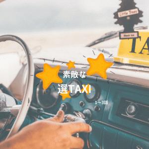 素敵な選TAXI 1~3話 ネタバレ感想【再放送を視聴しています】