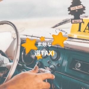 素敵な選TAXI 4話 ネタバレ感想【宝くじを拾ったらの回】