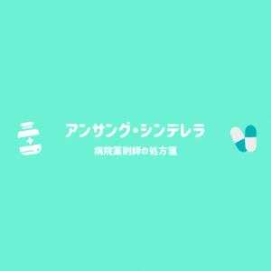 アンサング・シンデレラ 4話 ネタバレ感想