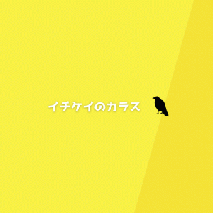 イチケイのカラス 3話 うすっぺらい感想【ネタバレあり】