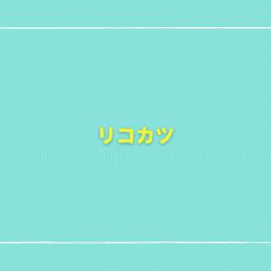 リコカツ 1話 感想【ネタバレあり】