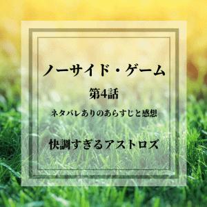 ノーサイド・ゲーム 4話 あらすじと感想