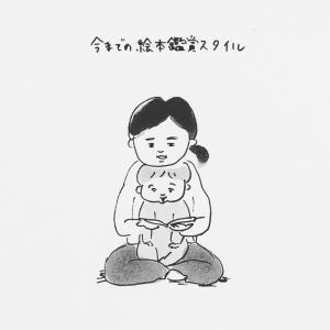 絵本鑑賞スタイル