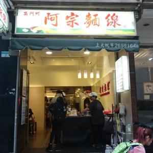 阿宗麺線(忠孝復興)~台北おすすめレストラン B級グルメ