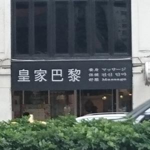 皇家巴黎健康養生会館(忠孝会館) ~台北 おすすめ マッサージ