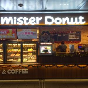 Mister Donut(雙連店)~台北おすすめカフェ