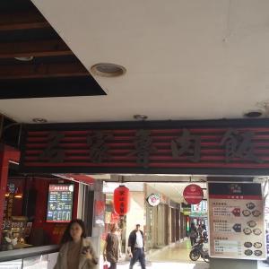 名家魯肉飯(雙連)~台湾 台北 食べ歩き B級グルメ