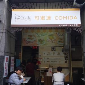 可蜜達炭烤吐司 COMIDA(雙連)~台湾 台北 朝食 カフェ