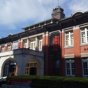 台北当代芸術館(中山)~台北、散歩、現代アート、美術館