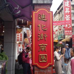 湘帝御膳食堂(迪化街)~台北 おすすめレストラン