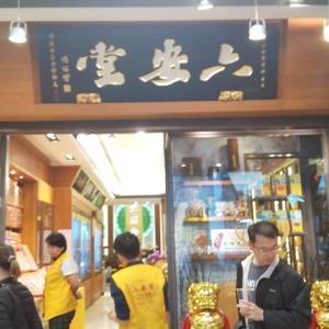 六安堂 (北門 迪化街)~台北おすすめショッピング 漢方茶
