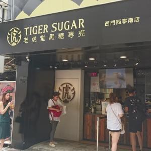 老虎堂(Tiger Sugar)西門店~ 台湾 タピオカミルクティー