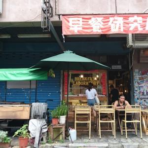 早餐研究所 Breakfast Laboratory~台北 朝食 カフェ