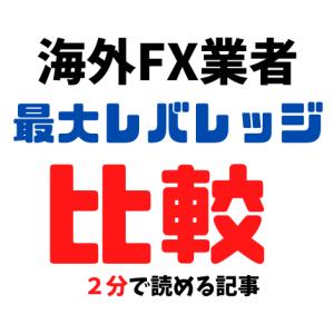 海外FX業者【最大レバレッジ】比較【ハイレバはメリットしかない】