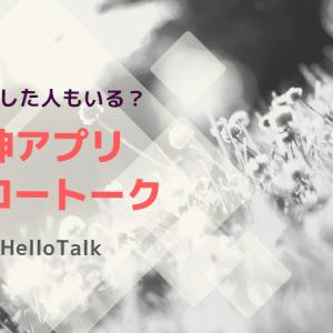Hello Talk(ハロートーク)で結婚した人もいる? 英語以外でも使える神アプリ