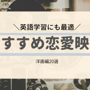 英語学習にも!おすすめ恋愛映画【洋画編】20選!