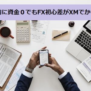 借金する前に資金0でもFX初心者がXMでかせぐ方法