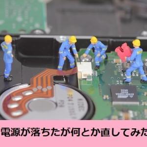 DELL XPS 電源が落ちたりついたりする時の修理方法
