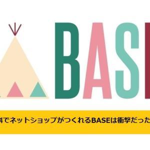 無料のBASEは衝撃 ノーリスクでネットショップが作れます。