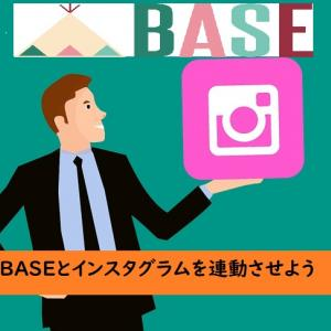 【簡単】BASEのインスタグラムと連動して集客をアップしよう。