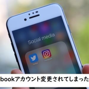 Facebook ユーザーネーム変えたら アカウント停止されてしまった。