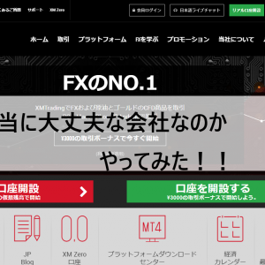 【やってみた】XMは本当に大丈夫な海外FX会社なのか?