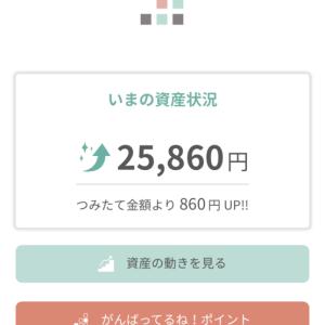 tsumiki証券 一か月目